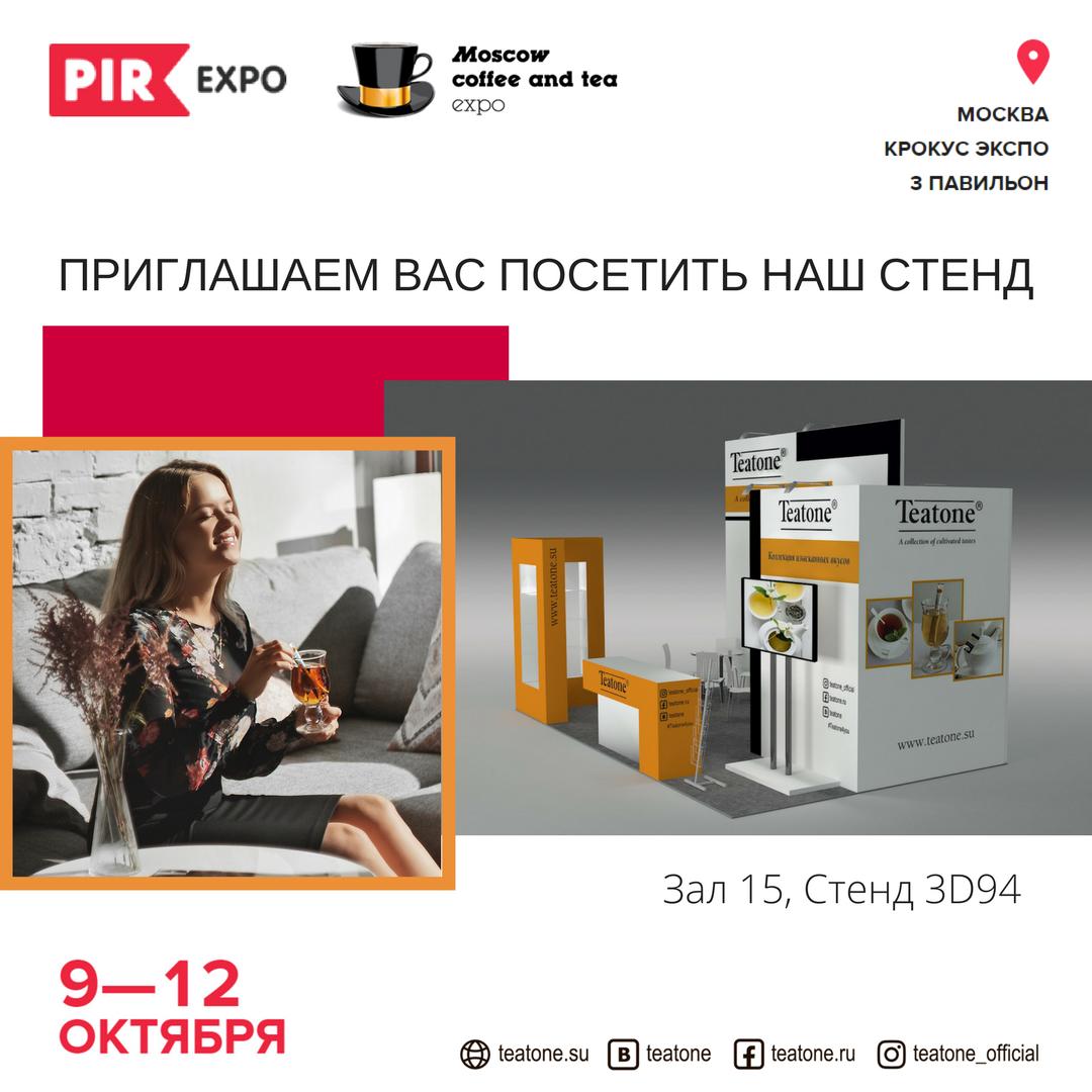 ПРИГЛАШАЕМ ПОСЕТИТЬ НАШ СТЕНД НА PIR EXPO 9-12 ОКТЯБРЯ В КРОКУС ЭКСПО