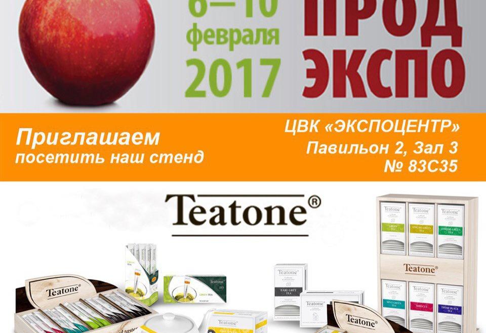 Участие в выставке ПРОД ЭКСПО 2017 с 6 по 10 февраля в Москве