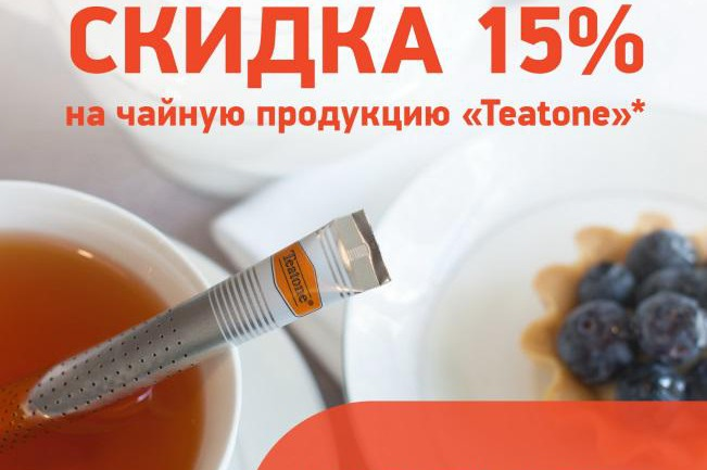 Teatone дарит скидки совместно с ТД «КЛЁН»