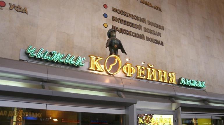 «Чижик-Пыжик» пьёт…чай Teatone на Московском вокзале