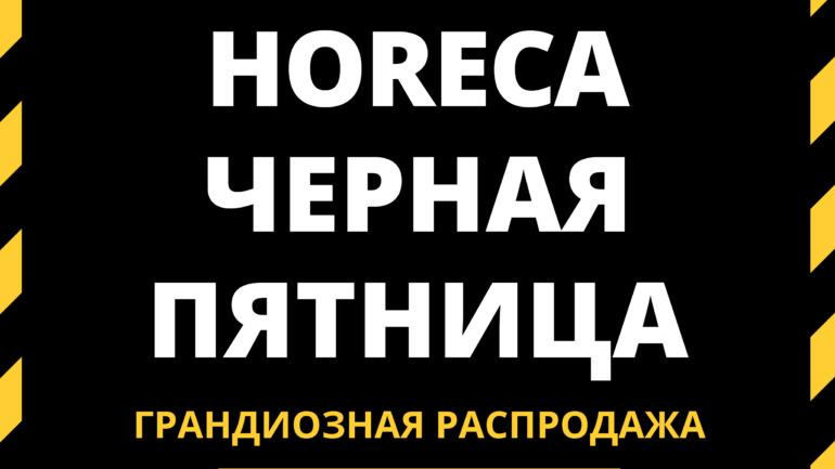 HORECA ЧЁРНАЯ ПЯТНИЦА в «КЛЁН»