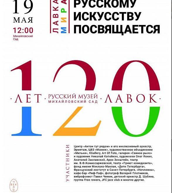 «Русскому искусству посвящается». Teatone на акции «Лавка МИРА»