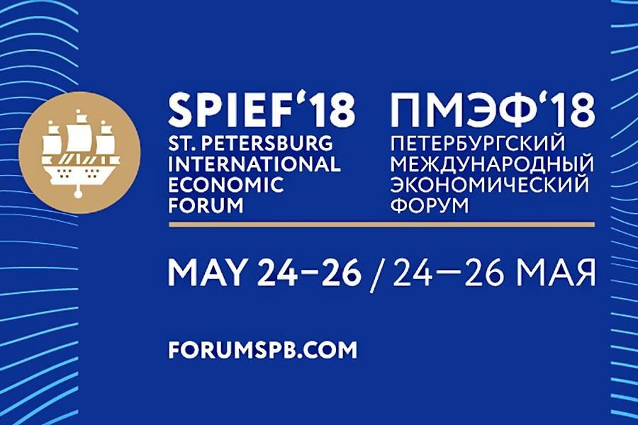 ПМЭФ 2018: Teatone и Российский экспортный центр