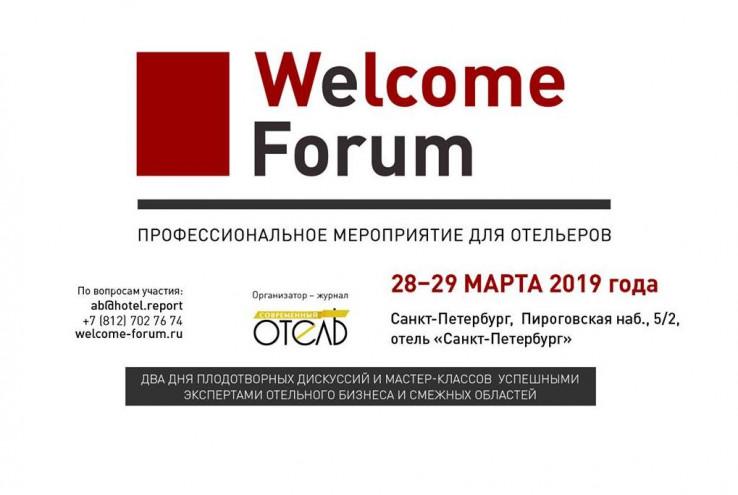 Teatone на Welcome Forum для отельеров