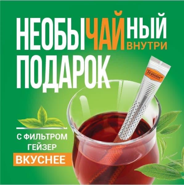 Teatone и акция с ГЕЙЗЕР