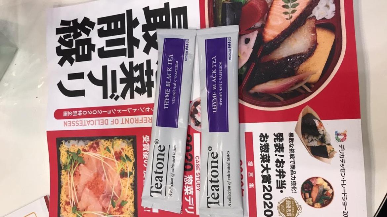 Teatone на SUPERMARKET TRADE SHOW в Японии