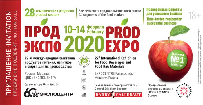 Teatone и Центр закупок сетей партнёры на ПРОДЭКСПО 2020 в Москве